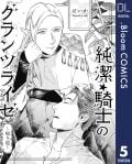 【単話売】純潔☆騎士のグランツライゼ~帰り道~~(5) スピンオフ ヴェルナー・ボーの初恋アムネジア