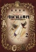 ABC殺人事件(2) 名探偵・英玖保嘉門の推理手帖