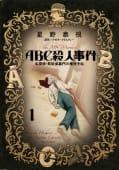 ABC殺人事件(1) 名探偵・英玖保嘉門の推理手帖