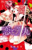 恋と弾丸(3)