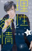 矢野准教授の理性と欲情【マイクロ】(9)