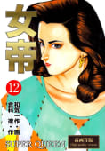 女帝【高画質版】(12)