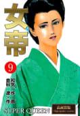 女帝【高画質版】(9)