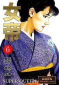 女帝【高画質版】(6)