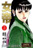 女帝【高画質版】(3)