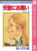 天使にお願い(2)