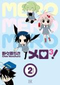 メロ3!(2)