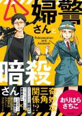 婦警さんと暗殺さん (1) 【かきおろし漫画付】