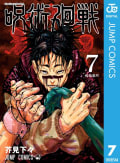 呪術廻戦(7)