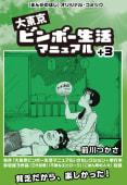 大東京ビンボー生活マニュアル+3(まんがのほしDIGITAL COMIC)