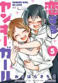 恋するヤンキーガール(5)