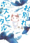 お別れホスピタル(3)