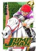 JUMP MAN ~ふたりの大障害~(4)