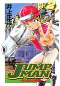 JUMP MAN ~ふたりの大障害~(2)