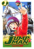 JUMP MAN ~ふたりの大障害~(1)