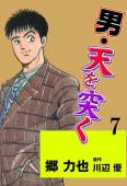 男・天を突く(7)