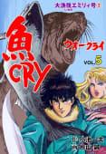 魚CRY(5)