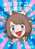 幸せカナコの殺し屋生活(2)