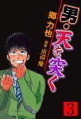 男・天を突く(3)