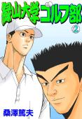 緑山大学ゴルフ部(2)
