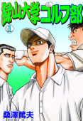 緑山大学ゴルフ部(1)