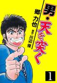 男・天を突く(1)
