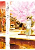 古都こと-チヒロのこと-(3)