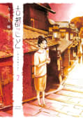 古都こと-チヒロのこと-(2)