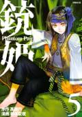 銃姫 Phantom Pain(5)
