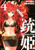 銃姫 Phantom Pain(4)