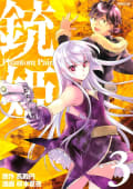 銃姫 Phantom Pain(3)