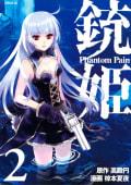 銃姫 Phantom Pain(2)