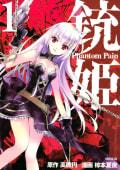 銃姫 Phantom Pain(1)