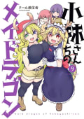 小林さんちのメイドラゴン(9)【電子コミック限定特典付き】