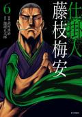仕掛人 藤枝梅安(6)