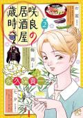 咲良の居酒屋歳時奇(2)