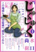 じゅくじゅく(1)