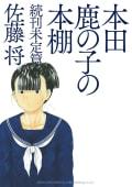 本田鹿の子の本棚 続刊未定篇