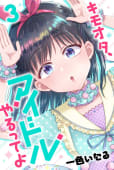 キモオタ、アイドルやるってよ (3)
