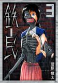 鉄民(3)
