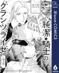 【単話売】純潔☆騎士のグランツライゼ~帰り道~(6) スピンオフ ヴェルナー・ボーの初恋アムネジア