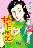 桃子日記(4)