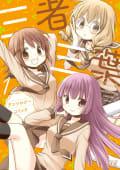 三者三葉アンソロジーコミック(1)