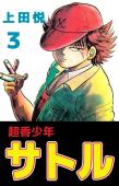 超香少年サトル(3)