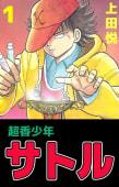 超香少年サトル(1)