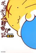 ポヨポヨ観察日記(3)