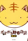ポヨポヨ観察日記(2)