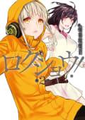 【デジタル版限定特典付き】ロクショウ!(2)