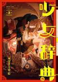 【デジタル版限定特典付き】少女辞典(3)
