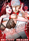 ポルノダイヤモンド~AVフィクサー砥上大夜~ (単行本版)(2)